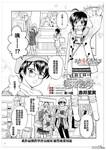 桃苑四重奏漫画第14话