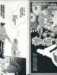 梦舞飞扬Ⅱ漫画第1话