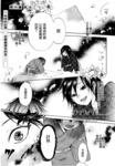 绯之缠漫画第9话