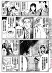 金田一不动高校学园祭杀人事件漫画第2话