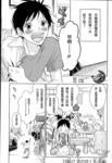 繁结漫画第18话