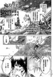 鬼若与牛若漫画第3话