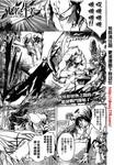 鬼若与牛若漫画第4话