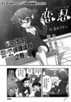 恋忍漫画第3话