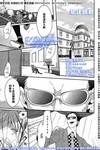 咏歌王子漫画第1话