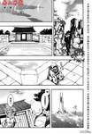 搜神物语漫画第2话
