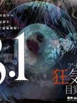 8.1山田悠介剧场漫画第1话