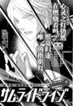 武士快斗漫画第20话