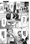 美梦俱乐部-因为是猫咪来的嘛漫画第3话