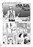 GEKIBUNO漫画第12话