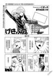 GEKIBUNO漫画第14话