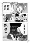GEKIBUNO漫画第15话