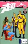 全明星超人漫画第9话