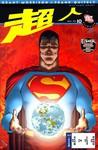 全明星超人漫画第10话