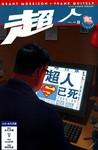 全明星超人漫画第11话