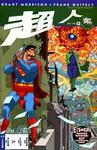 全明星超人漫画第12话