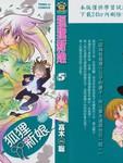 狐狸新娘漫画第5卷