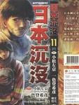 日本沉沒漫画第11卷