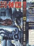日本沉沒漫画第12卷