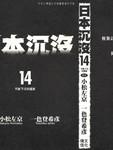 日本沉沒漫画第14卷