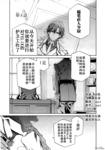 EDEN漫画第4话
