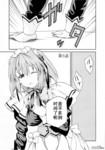 EDEN漫画第5话