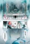 乌鸦天狗-乌鸠和米次库斯漫画第1话