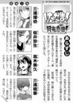 喧嚣足球少女漫画第7话