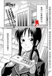 心跳回忆4漫画第1话
