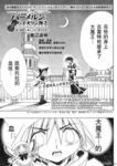 魔法提琴手-胡桃夹子-漫画第11话