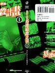 机动战士钢弹-基连暗杀计画漫画第1卷
