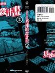 机动战士钢弹-基连暗杀计画漫画第2卷