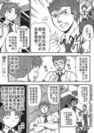 笨蛋试验召唤试兽4格欢乐篇漫画第31话