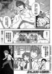 笨蛋试验召唤试兽4格欢乐篇漫画第33话