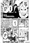 花咲一休漫画第5话