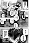 花咲一休漫画第6话