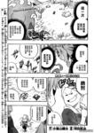 花咲一休漫画第8话