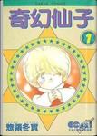 奇幻仙子漫画第1卷