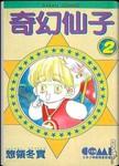 奇幻仙子漫画第2卷