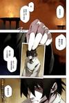 装甲恶鬼村正-魔界篇漫画第1话