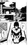 装甲恶鬼村正-魔界篇漫画第2话