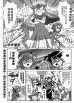魔法幼教涅吉漫画第11话