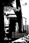 椿色民谣漫画第5话