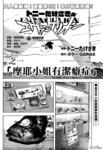 汤尼岳崎的EVANGELION漫画第3话