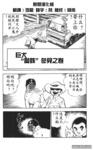 白色战士大和犬漫画第19话