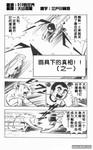白色战士大和犬漫画第20话