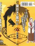 东京书店奋斗记漫画第3卷