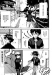 Trauma量子结晶漫画第19话