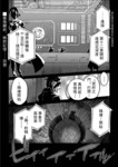 苍翼默示录漫画第8话
