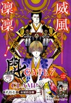 GATE7漫画第21话